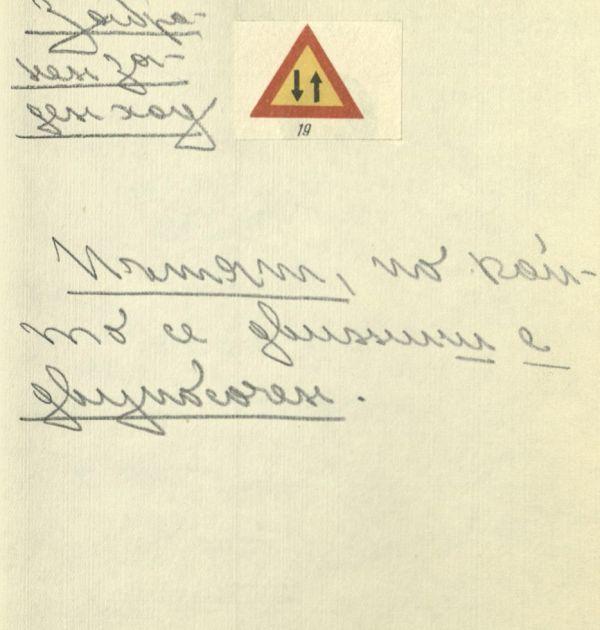 Димитър Димов учи за шофьорски изпит 3(5). Държател Национален литературен музей