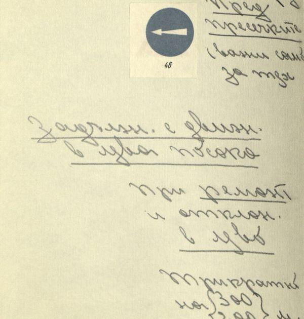 Димитър Димов учи за шофьорски изпит 4(5). Държател Национален литературен музей
