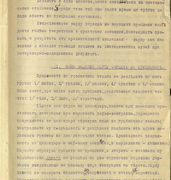 Страници от дисертацията на Димитър Димов