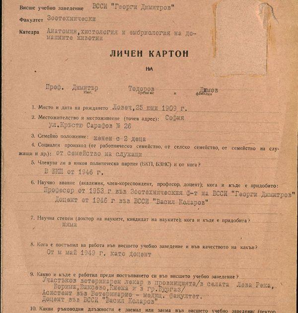 Личен картон на професор Димитър Димов