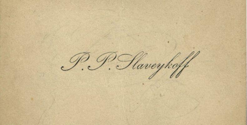 Визитна картичка на Пенчо Славейков с поздравления за Новата година до д-р Кръстев и жена му Радка, 1893 г. 1(2). Държател Национален литературен музей