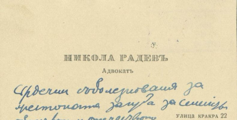 Съболезнователни визитки по повод смъртта на Михалаки Георгиев, 1916 г. 11(11). Държател Институт за литература – БАН