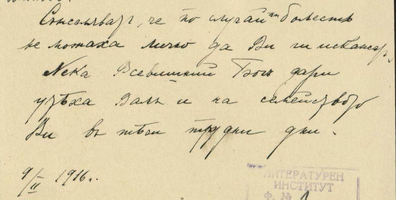 Съболезнователни визитки по повод смъртта на Михалаки Георгиев, 1916 г. 2(11). Държател Институт за литература – БАН