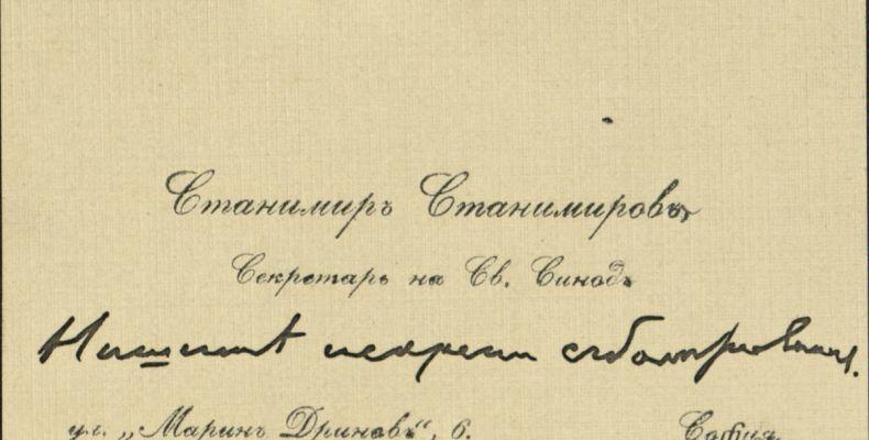 Съболезнователни визитки по повод смъртта на Михалаки Георгиев, 1916 г. 3(11). Държател Институт за литература – БАН