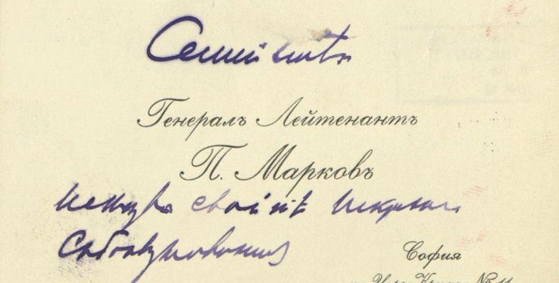 Съболезнователни визитки по повод смъртта на Михалаки Георгиев, 1916 г. 6(11). Държател Институт за литература – БАН
