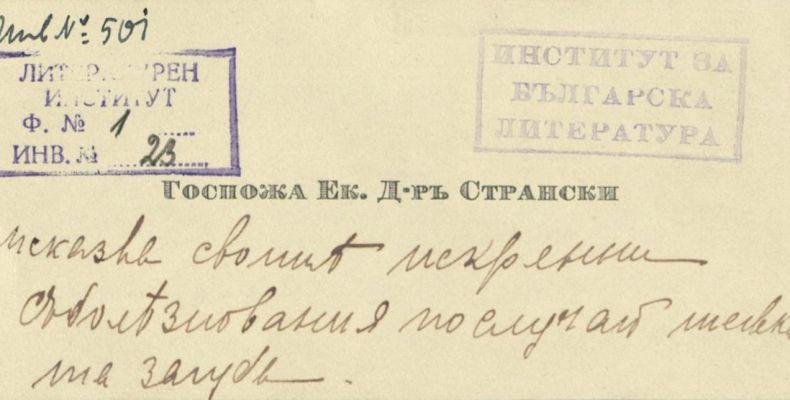 Съболезнователни визитки по повод смъртта на Михалаки Георгиев, 1916 г. 7(11). Държател Институт за литература – БАН