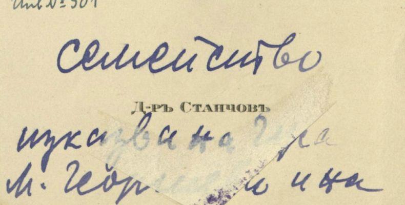 Съболезнователни визитки по повод смъртта на Михалаки Георгиев, 1916 г. 8(11). Държател Институт за литература – БАН