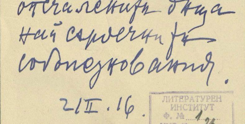Съболезнователни визитки по повод смъртта на Михалаки Георгиев, 1916 г. 9(11). Държател Институт за литература – БАН