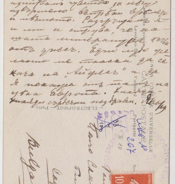 Картичка от Пейо Яворов до Пенчо Славейков, 22.11.1910 г., Париж 2(2). Държател Национален литературен музей