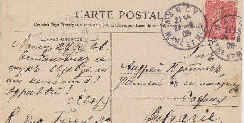 Картичка от Пейо Яворов в Нанси до Андрей Протич в София, 24.09.1906 г. 2(2). Държател Национален литературен музей