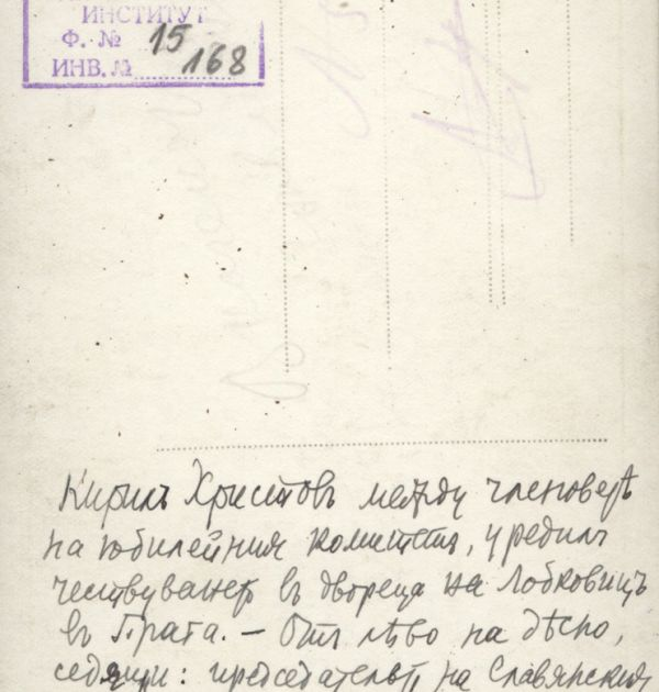 Кирил Христов между членовете на юбилейния комитет, Прага 2(2). Държател Институт за литература – БАН