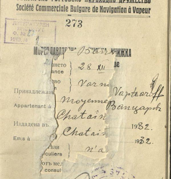 Мореплавателна книжка на Никола Вапцаров от 1932 г. 1(3). Държател Институт за литература – БАН