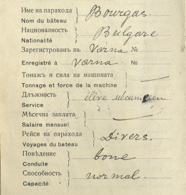 Мореплавателна книжка на Никола Вапцаров от 1932 г. 3(3). Държател Институт за литература – БАН