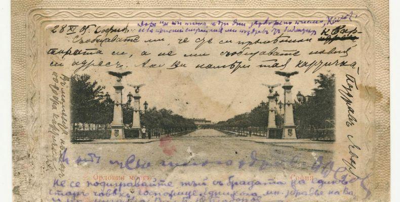 Картичка от Пейо Яворов до Дора Габе, 28.11.1905 г., София. Държател Национален литературен музей