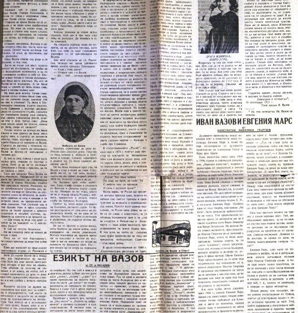 """Последното писмо на Иван Вазов до Евгения Марс, 19.09.1921 г., публикувано в """"Иван Вазов. Двадесет и пет години от смъртта му"""". Държател Столична библиотека"""