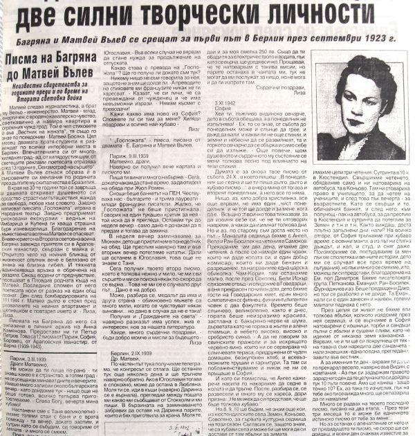 """Писма на Багряна до Матвей Вълев, в. """"Ново слово"""", бр. 5, 7.01.1994, с. 9."""