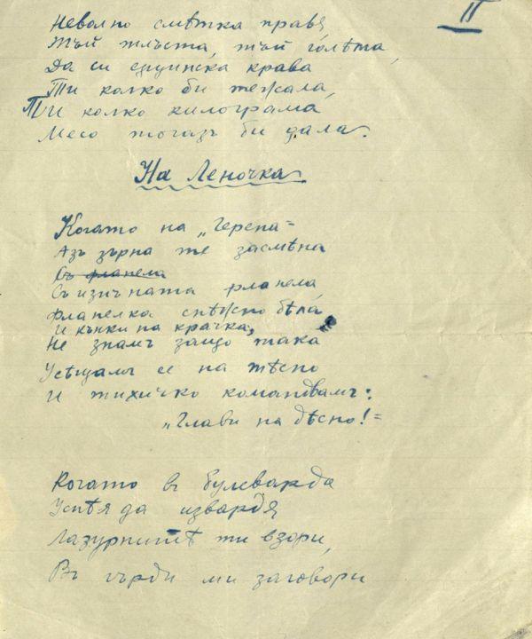 """""""Посвещения"""", стихотворения на Христо Смирненски, декември 1917 г. 1(3) Държател Институт за литература - БАН"""