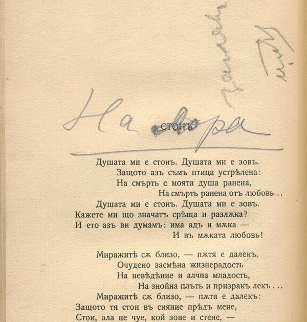 """Коригираното стихотворение """"На Лора"""" (""""Стон""""), 1906 г. Държател Национален литературен музей"""