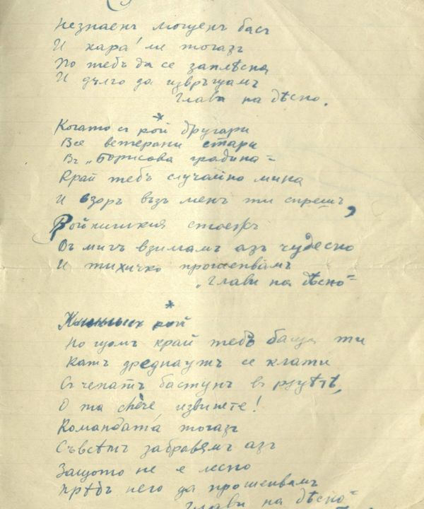 """""""Посвещения"""", стихотворения на Христо Смирненски, декември 1917 г. 3(3) Държател Институт за литература - БАН"""