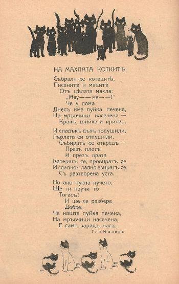 """""""На махлата котките"""". Стихотворение от Гео Милев, публикувано в сп. """"Детска радост"""", 1923–1924, кн. 7. Държател Столична библиотека"""