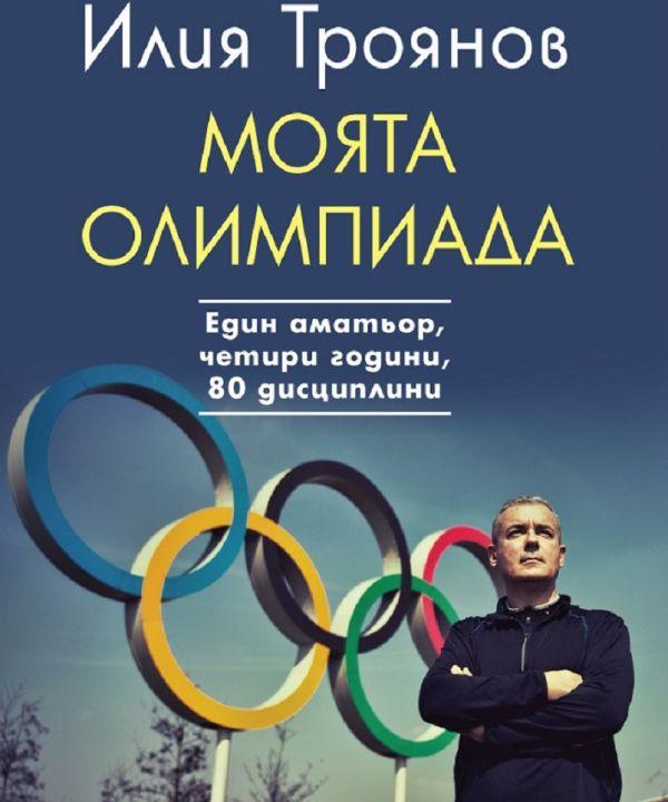 """Корица на българското издание на """"Моята олимпиада"""" от Илия Троянов (2020)"""