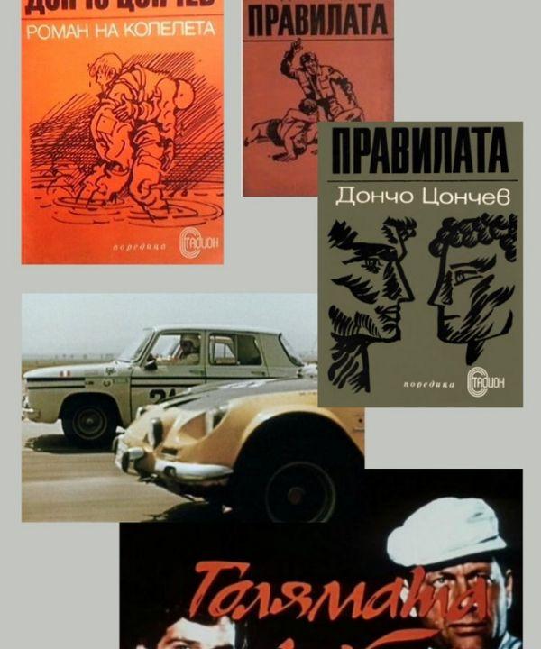 Произведения на Дончо Цончев със спортна тематика