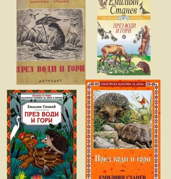 """Различни издания на """"През води и гори"""" от Емилиян Станев"""
