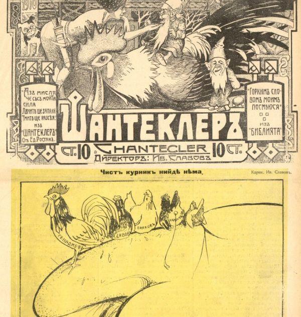 """списание """"Шантеклер"""", год. I, бр. 13, 5.12.1910, с. 1. Държател Национална библиотека """"Св. св. Кирил и Методий"""""""