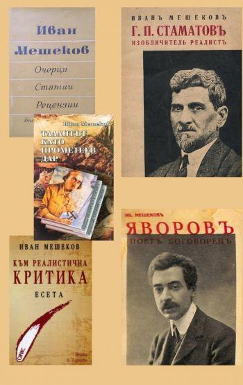 Корици на книги от Иван Мешеков