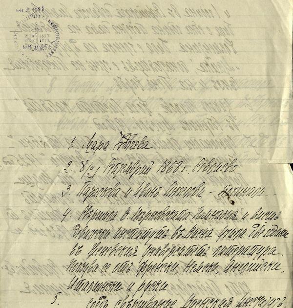 Автобиография на Мара Белчева 1(4). Държател Национален литературен музей
