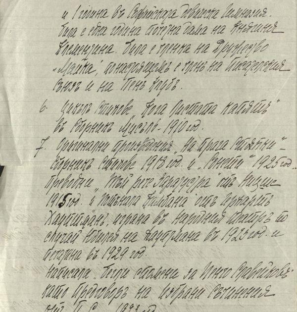 Автобиография на Мара Белчева 2(4). Държател Национален литературен музей