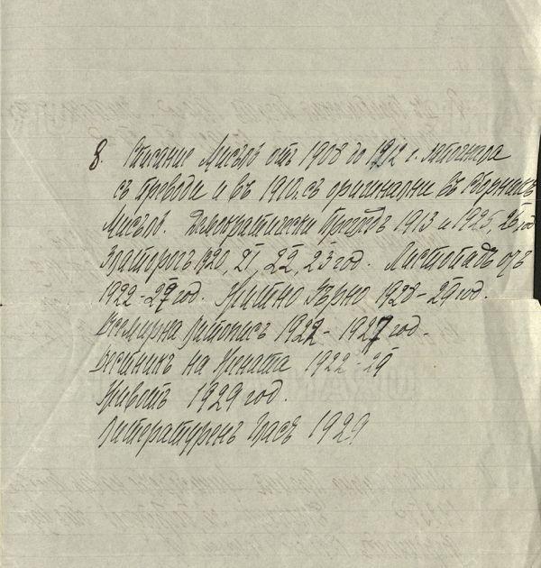 Автобиография на Мара Белчева 3(4). Държател Национален литературен музей