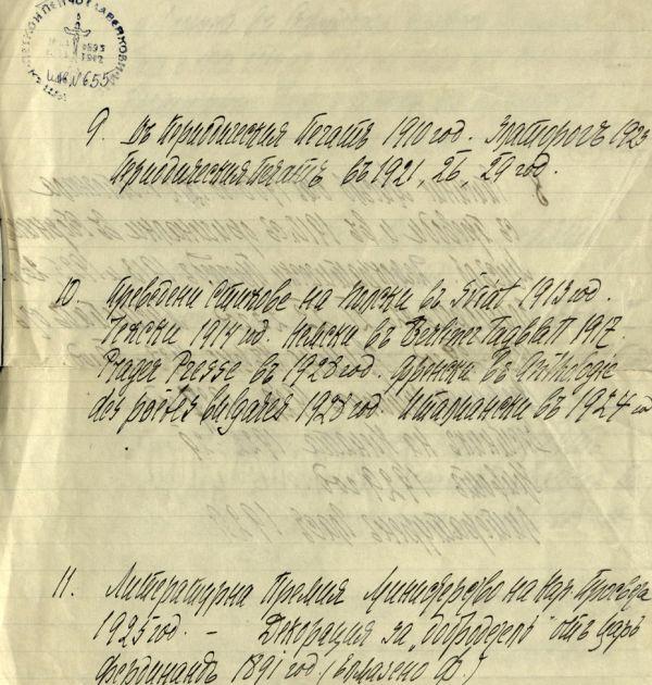 Автобиография на Мара Белчева 4(4). Държател Национален литературен музей