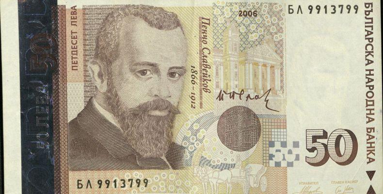 Банкнота от 50 лева с ликовете на Пенчо Славейков и Мара Белчева 1(2)