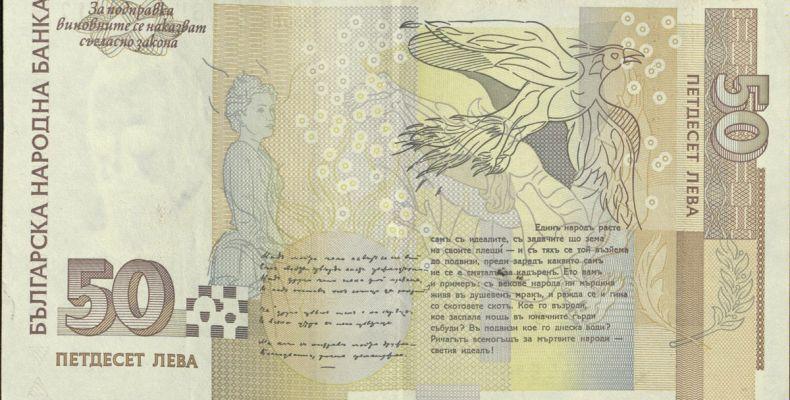 Банкнота от 50 лева с ликовете на Пенчо Славейков и Мара Белчева 2(2)