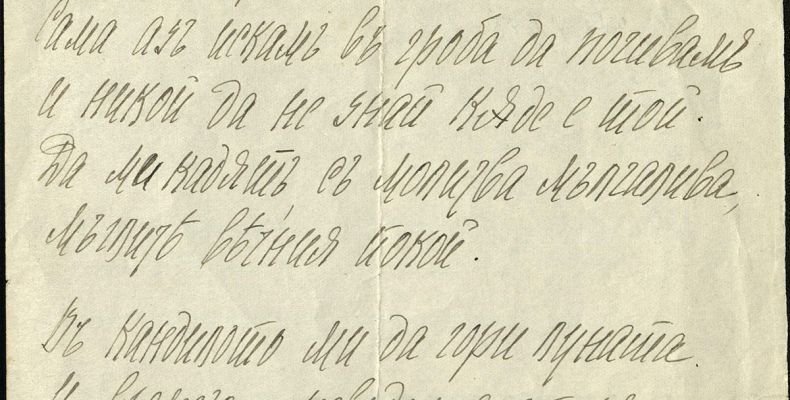 """Ръкопис на стихотворението """"Моят гроб"""" от Мара Белчева. Държател Национален литературен музей"""