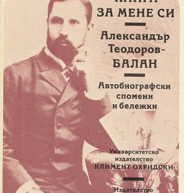 """Корица на """"Книга за мене си"""" от Александър Теодоров-Балан"""
