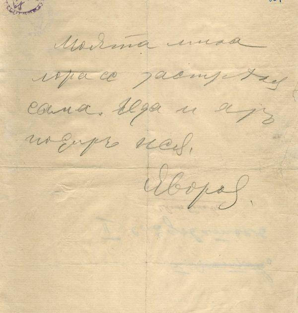 Бележка на Яворов след самоубийството на Лора Каравелова. Държател Национален литературен музей
