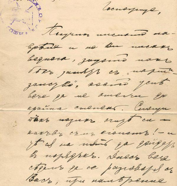 Писмо на Пейо Яворов до Дора Габе, 10.07.1905 г. 1(2)  Държател Национален литературен музей