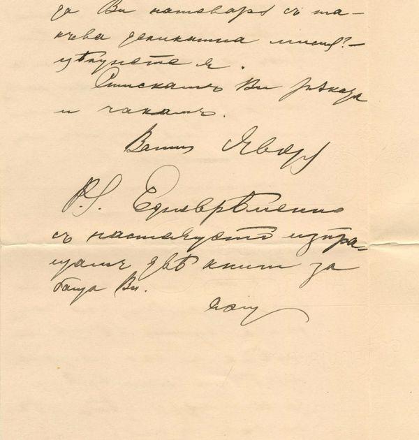Писмо на Пейо Яворов до Дора Габе, 10.07.1905 г. 2(2)  Държател Национален литературен музей